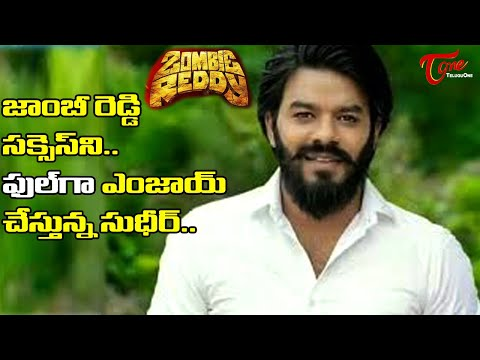 Sudigali Sudheer Emotional words about Zombie Reddy Success | TeluguOne Cinema