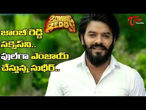 Sudigali Sudheer Emotional words about Zombie Reddy Success | TeluguOne Cinema