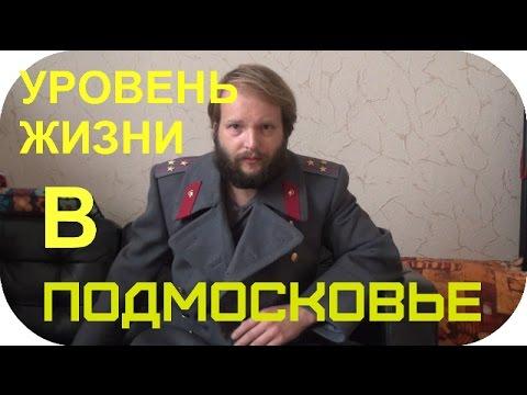 Уровень жизни в подмосковье (видео)