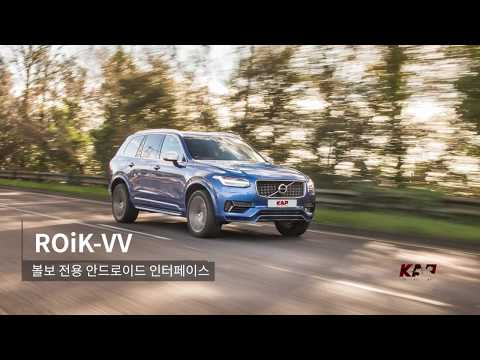 볼보 안드로이드 인터페이스 ROIK-VV (Volvo Android Interface with XC90)