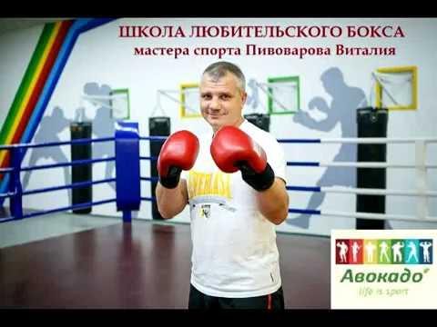 Школа любительского бокса Пивоварова Виталия.Учебно-тренировочный бой.