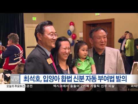 한인사회 소식 3.28.17 KBS America News