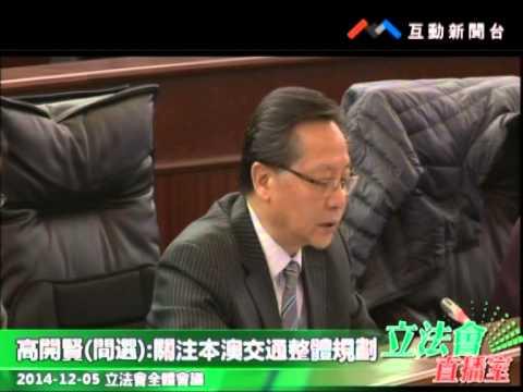 高開賢  20141205立法會全體會議