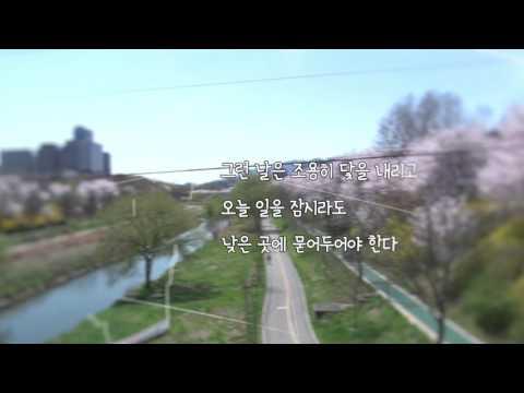 양재천인사이드 봄- [생명의 노래]