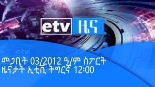 መጋቢት 03/2012 ዓ/ም ስፖርት ዜናታት ኢቲቪ ትግርኛ 12፡00 |etv