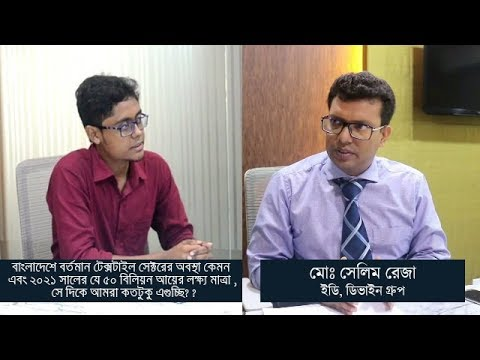Present Condition Of Textile In Bangladesh।।Md Salim Reza।।TEXTILE INSIDER।।2018