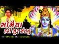 Somaiyu Hari Guru Santnu Ⅰ Jashiben Thakor Ⅰ Kinjal Studio Ⅰ BHAJAN GEET