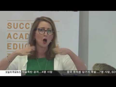 차터스쿨, 공교육 향상 vs 불균형 논란 6.15.17 KBS America News