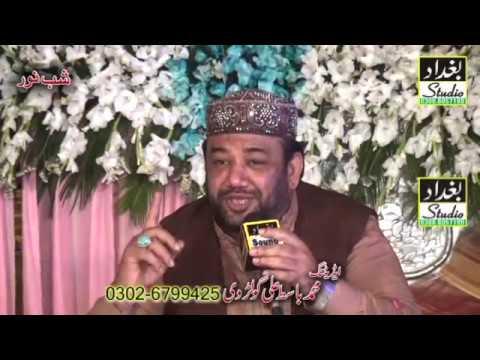 Naseba khol de mera (Alhaj Irfan haidri ) Shab e Noor 2017 HD (Part22)