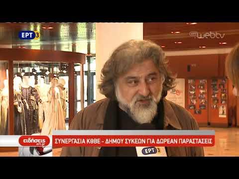 Συνεργασία ΚΘΒΕ- Δήμου Συκεών για δωρεά παραστάσεις  | 06/11/2018 | ΕΡΤ