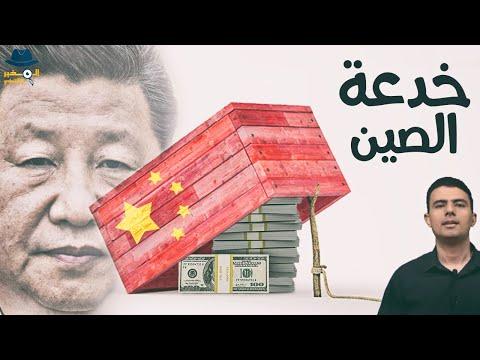 المخبر الاقتصادي 14 | فخ الديون: كيف تحتل الصين الدول الفقيرة؟