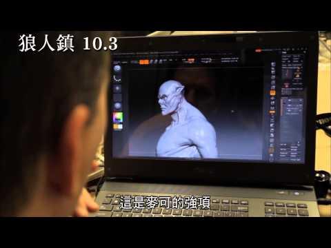 【狼人鎮】電影花絮-X戰警製作團隊篇