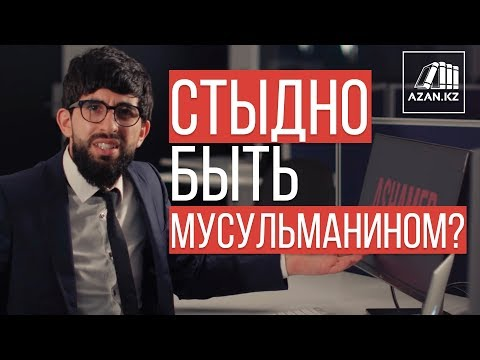 Стыдно быть мусульманином - Камал Салех | Аzаn.кz - DomaVideo.Ru