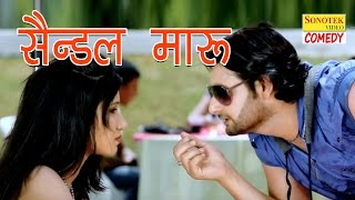 Video Sandal Maru    सैंडल मारू    Vijay Verma    New Funny Comedy New Funny New 2017 download in MP3, 3GP, MP4, WEBM, AVI, FLV January 2017