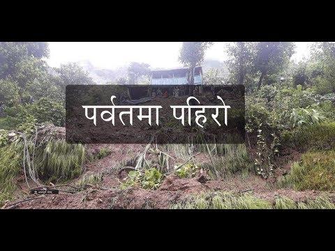 (पर्वतमा पहिरो | Landslide in Parbat - Duration: 39 seconds.)