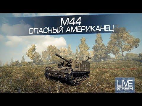 M44 - Опасный американец