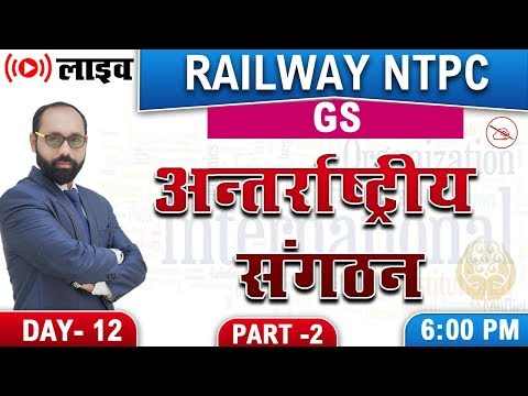 International Organisation | Part 2 | Railway NTPC 2019 | General Studies | 6:00 PM