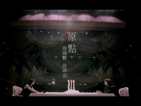 蔡健雅 Tanya Chua - 原點 Starting Point feat.孫燕姿 (華納 official 官方完整版MV)