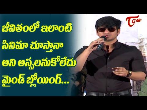 Nikhil Superb Speech at April 28th Em Jarigindi Pre Release Event | TeluguOne Cinema