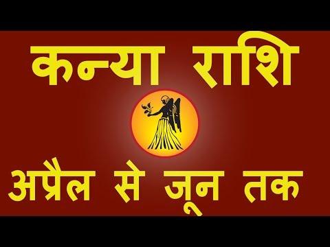 kanya rashi virgo | april | may | june | rashifal | Youtube Search