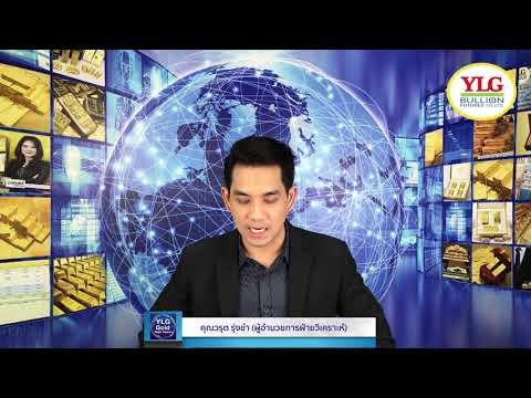 YLG Gold Night Report ประจำวันที่ 12-11-61