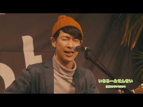, title : 'いちろー&せんせい(東京カランコロン) / AWESOME FRIDAYS'