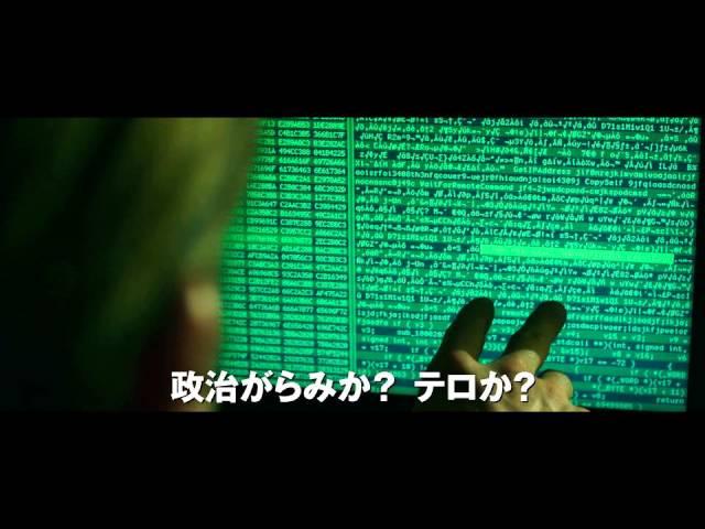 映画『ブラックハット』予告編