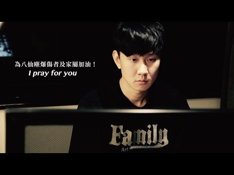 I Pray for You MV─為八仙塵爆傷者加油