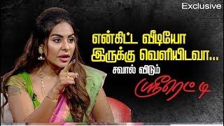 Video என்கிட்ட  வீடியோ இருக்கு! சவால் விடும் ஸ்ரீரெட்டி | Exclusive Interview With Sri Reddy | #SriReddy MP3, 3GP, MP4, WEBM, AVI, FLV Juli 2018