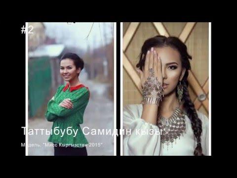 Top 20 Самые красивые киргизки (видео)