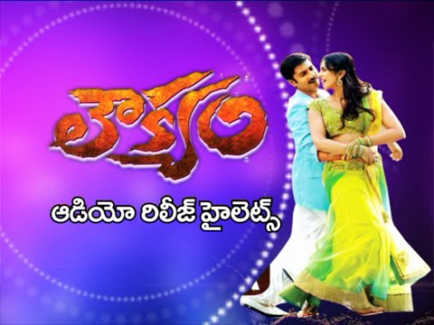 Gopichand s Loukyam Audio Release Highlights 18 September 2014 08 PM
