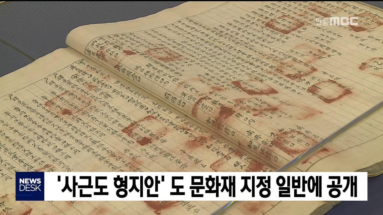 '사근도 형지안' 도 문화재 지정 일반에 공개