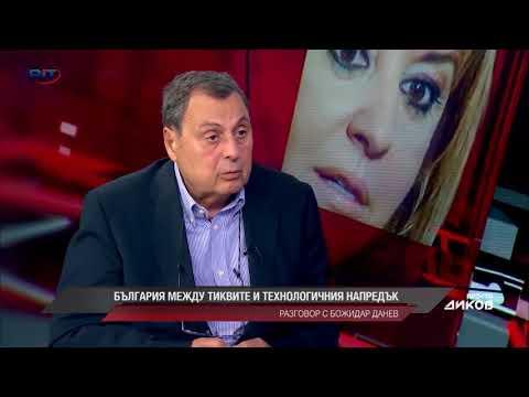 Божидар Данев: Институциите в България са обезличени и не работят, защото чакат финалната дума на Класика