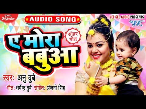 भोजपुरी सोहर गीत 2020 | #Anu Dubey  | Ae Mora Babua | Bhojpuri Hit Sohar Geet 20120