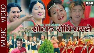 Khotang Rodhi Gharle - Himal Sharma & Susmita Rai