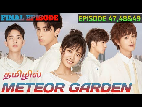 METEOR GARDEN ||FINAL EPISODE ||Episode 47,48&49||தமிழ் விளக்கம்||Tamil Dubbed Explanation||DS SQUAD