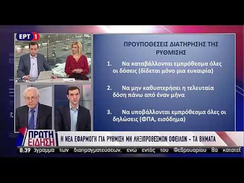 Ο Γ. Χριστόπουλος στην ΕΡΤ για την εφαρμογή ρύθμισης οφειλών και τη νέα λειτουργία της