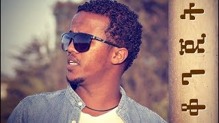 Addis Gurmesa - Konjit | ቆንጂት - New Ethiopian Music 2018 (Official Video)