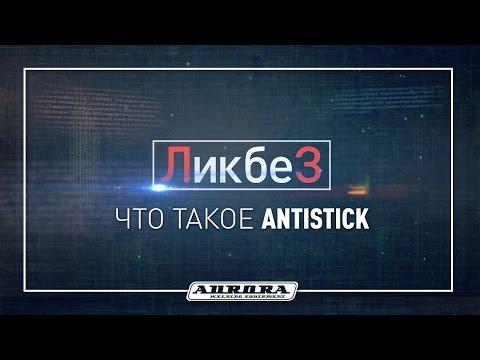 Что такое Antistick?
