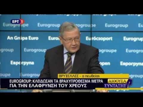Οι δηλώσεις του Κλ.Ρέγκλινγκ μετά το τέλος του Eurogroup