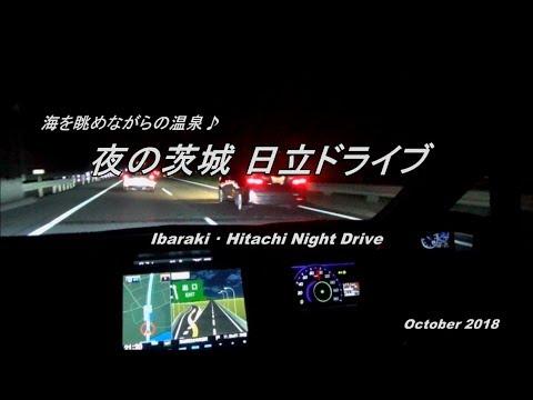 【旅動画】 海を眺めながらの温泉♪ 夜の茨城 日立ドライブ 「Ibar …