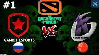 ГАМБИТ показали МИПО!   Gambit vs KG #1 (BO3)   The Bucharest Minor