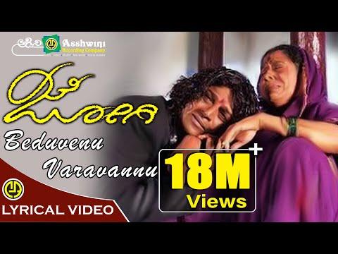 Beduvanu Varavannu   Jogi   Shiv Rajkumar   Jenniffer Kotwal   Prem's   Gurukiran   Lyrical Video