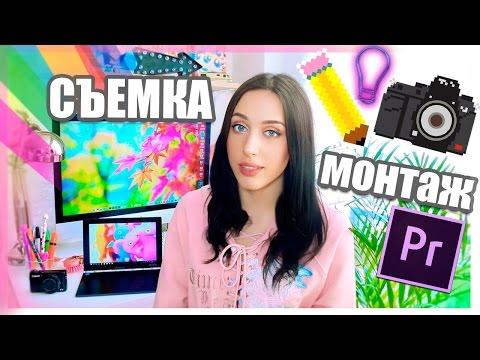 КАК Я СНИМАЮ СВОИ ВИДЕО / КАМЕРА МОНТАЖ СЕКРЕТЫ - DomaVideo.Ru