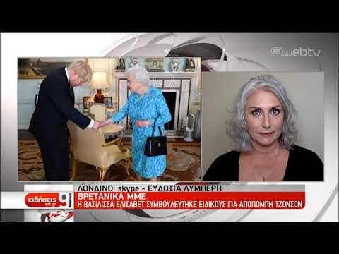 ΜΜΕ: Η Βασίλισσα Ελισάβετ συμβουλεύτηκε ειδικούς για την αποπομπή Τζόνσον | 01/10/2019 | ΕΡΤ