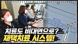 [김부겸의 뚜겸뚜겸] 안팎으로 빈틈없이! 재택치료지원센터   서울대병원