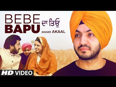 BEBE BAPU: Akaal (Full Video) | G Guri | Latest Punjabi Song 2017