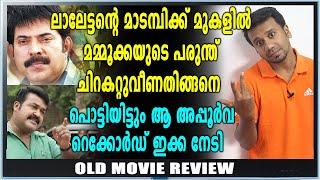 Video Old Movie Review   പരുന്ത്-മാടമ്പി മത്സരം   Parunthu   Chapter 24   filmibeat Malayalam MP3, 3GP, MP4, WEBM, AVI, FLV Juli 2018