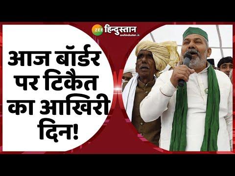Farmer protest : असली Farmers के Ultimatum का आज आखिरी दिन | Kisan Andolan | Rakesh Tikait News