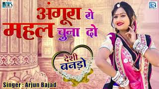Video सबसे प्यारा राजस्थानी विवाह गीत - अंगूर रो महल चूणा दो | ARJUN BAJAD की आवाज में | Rajasthani Song MP3, 3GP, MP4, WEBM, AVI, FLV September 2019